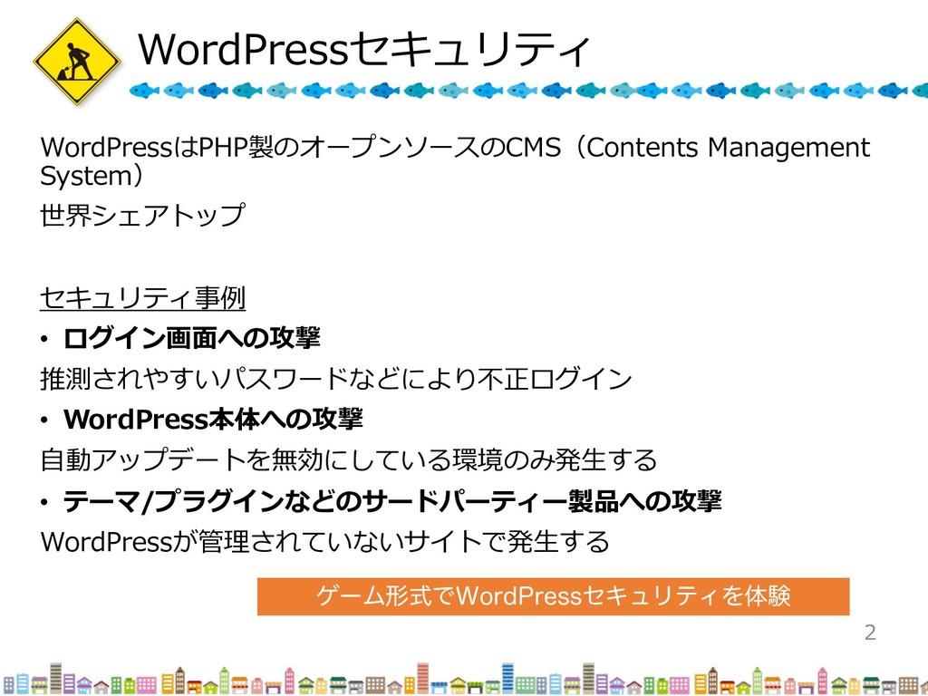 WordPressセキュリティ WordPressはPHP製のオープンソースのCMS(Cont...