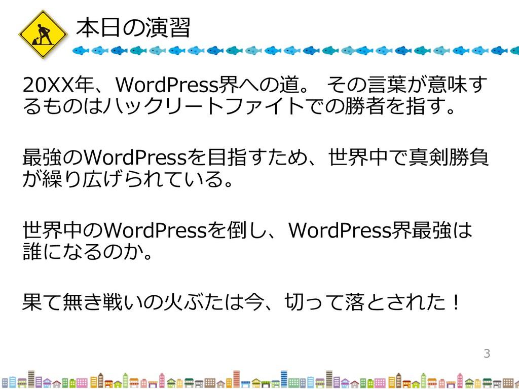 本⽇の演習 20XX年、WordPress界への道。 その⾔葉が意味す るものはハックリートフ...