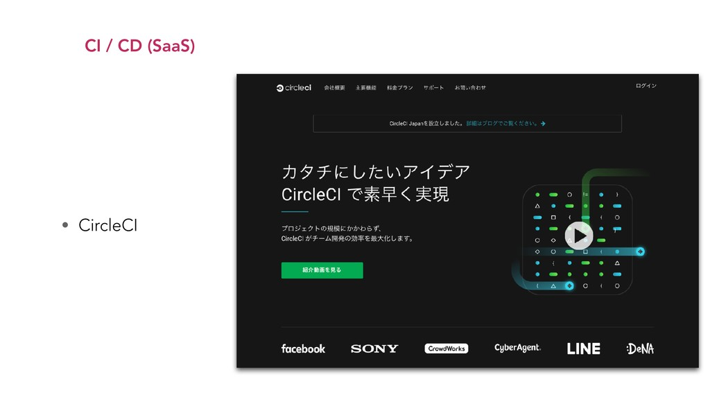 • CircleCI CI / CD (SaaS)