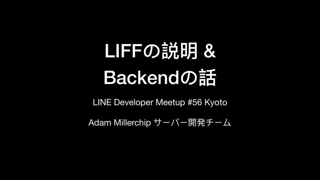 LIFFの説明 & Backendの話 LINE Developer Meetup #56 K...