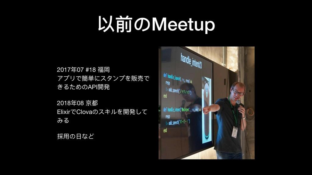 以前のMeetup 2017年年07 #18 福岡 アプリで簡単にスタンプを販売で きるため...