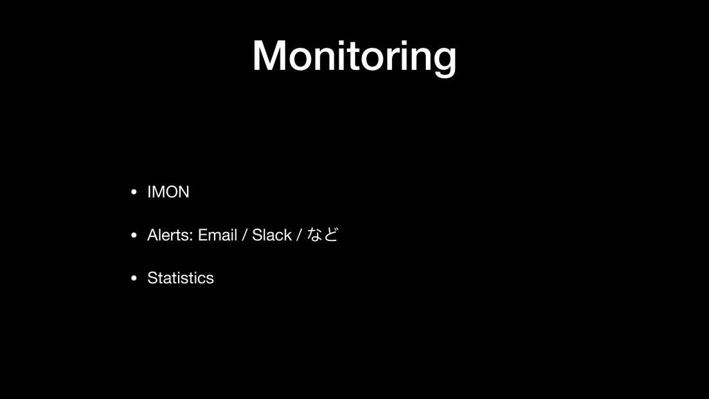 Monitoring • IMON  • Alerts: Email / Slack / など...