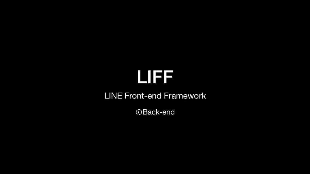 LIFF LINE Front-end Framework のBack-end