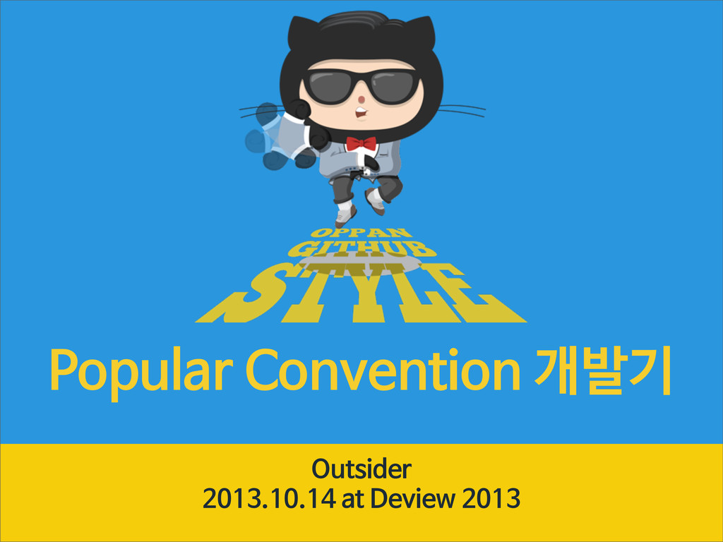 Popular Convention 개발기 Outsider 2013.10.14 at D...
