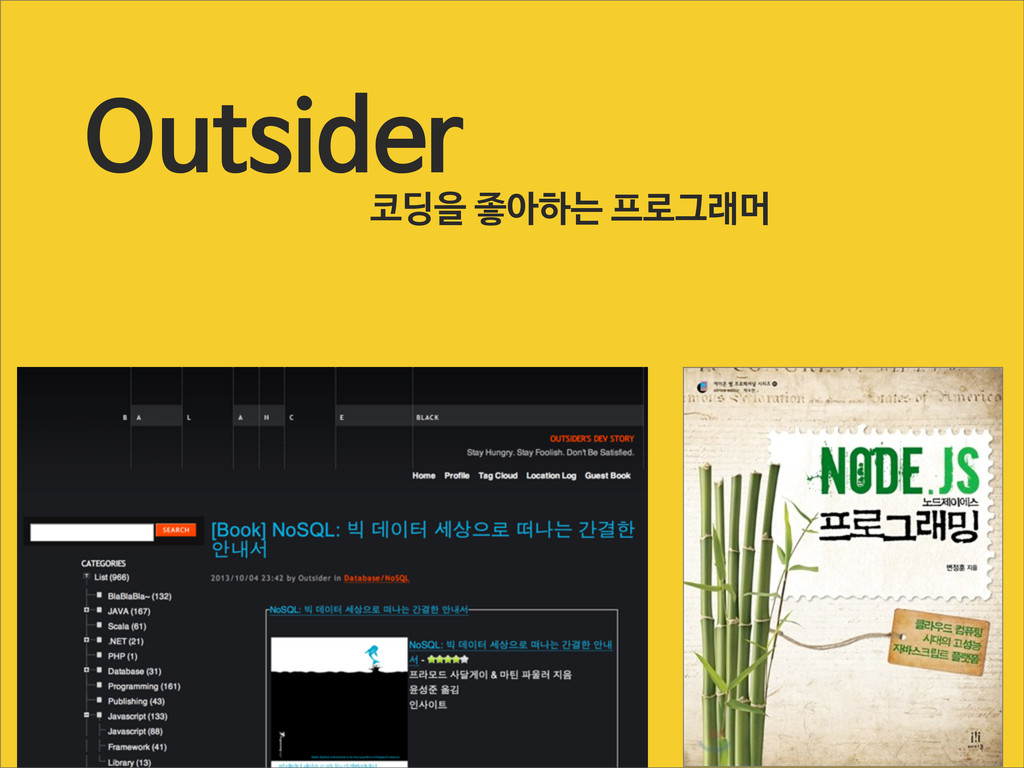 Outsider 코딩을 좋아하는 프로그래머