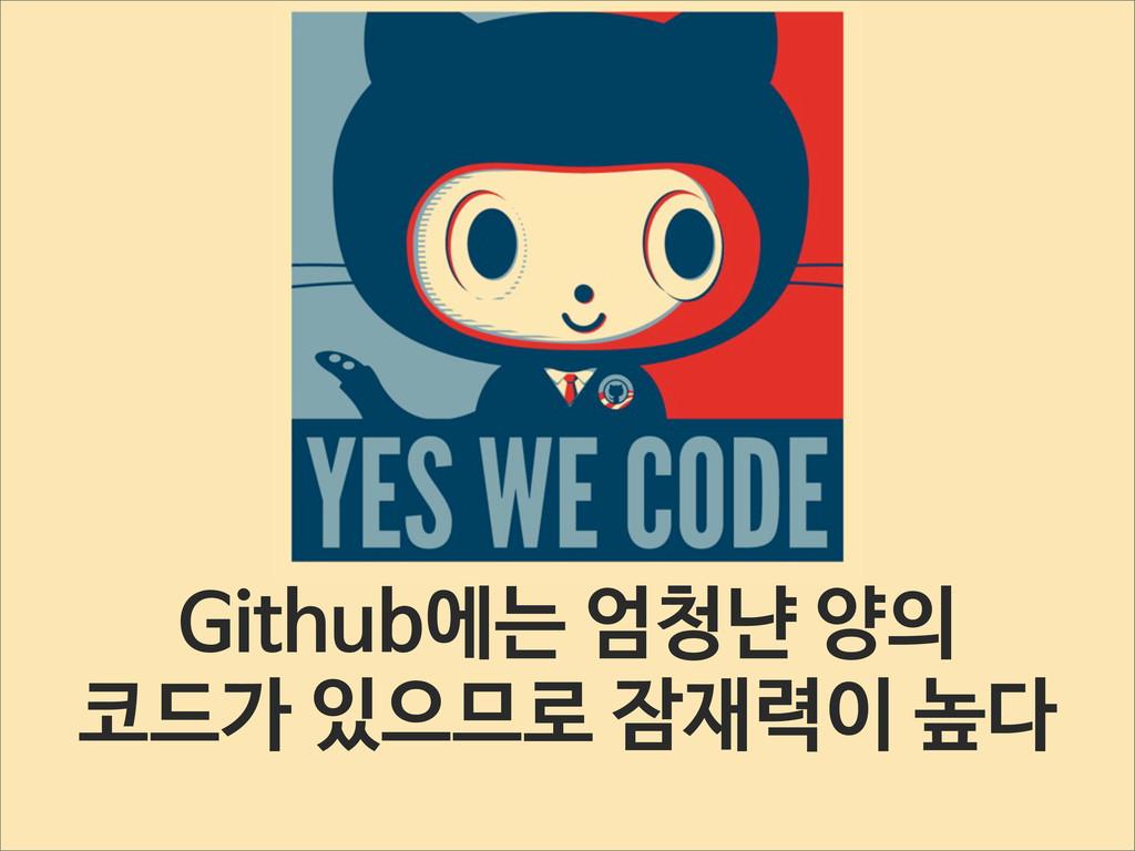 Github에는 엄청냔 양의 코드가 있으므로 잠재력이 높다