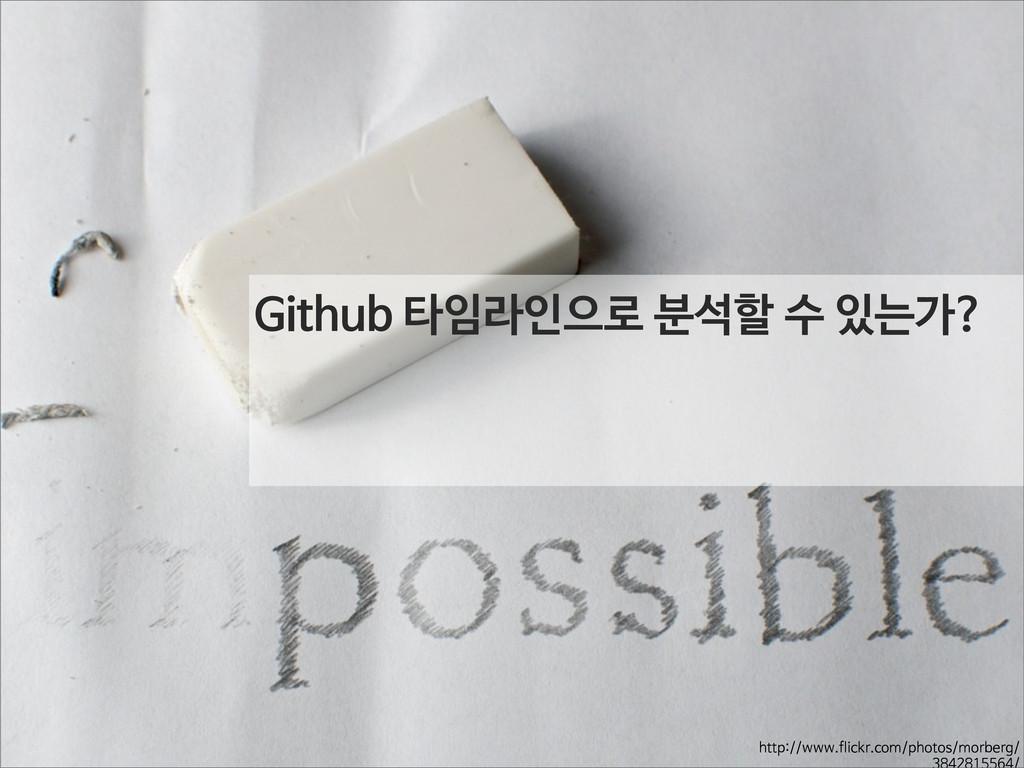 Github 타임라인으로 분석할 수 있는가? http://www.flickr.com/...