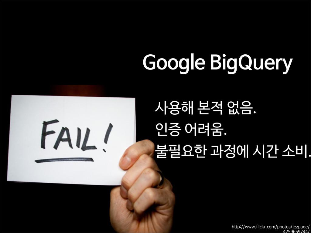 Google BigQuery 사용해 본적 없음. 인증 어려움. 불필요한 과정에 시간 ...