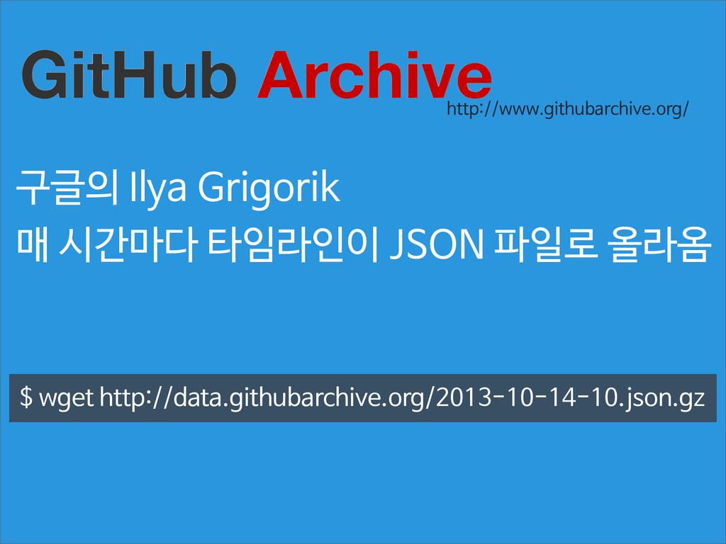 구글의 Ilya Grigorik 매 시간마다 타임라인이 JSON 파일로 올라옴 $ w...
