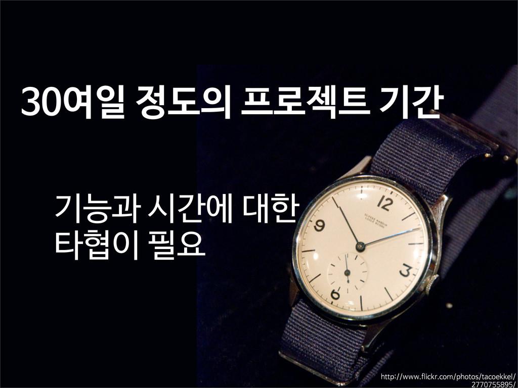 30여일 정도의 프로젝트 기간 기능과 시간에 대한 타협이 필요 http://www.f...
