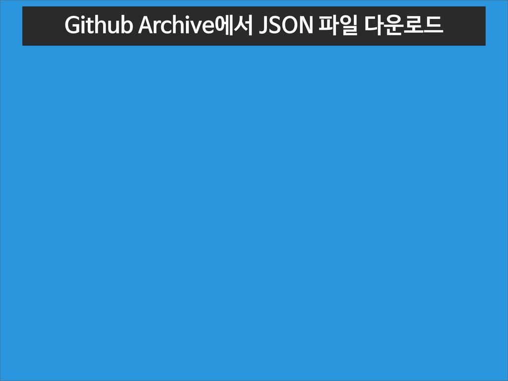 Github Archive에서 JSON 파일 다운로드
