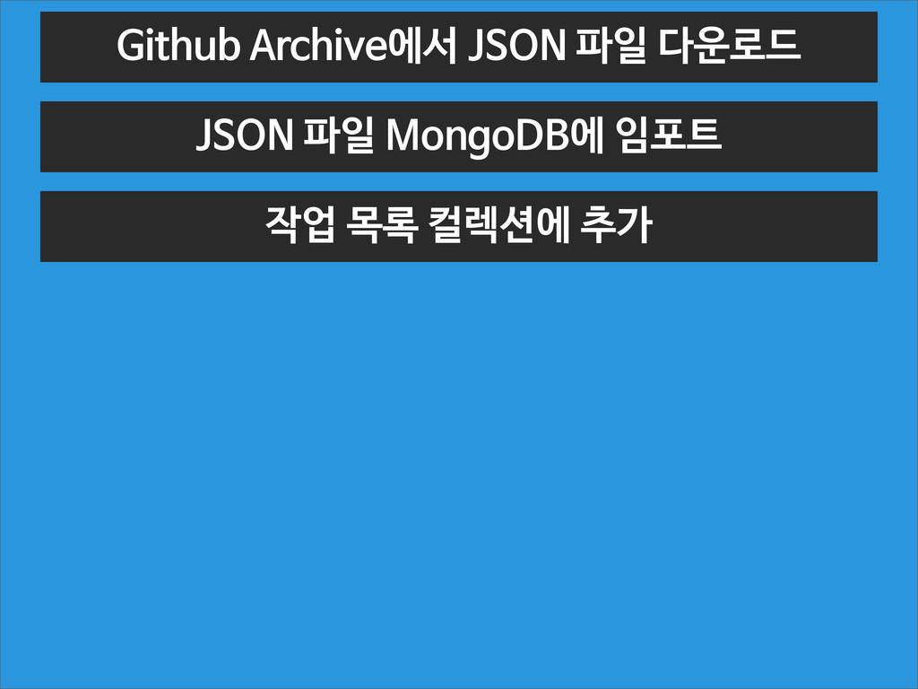 Github Archive에서 JSON 파일 다운로드 JSON 파일 MongoDB에 ...