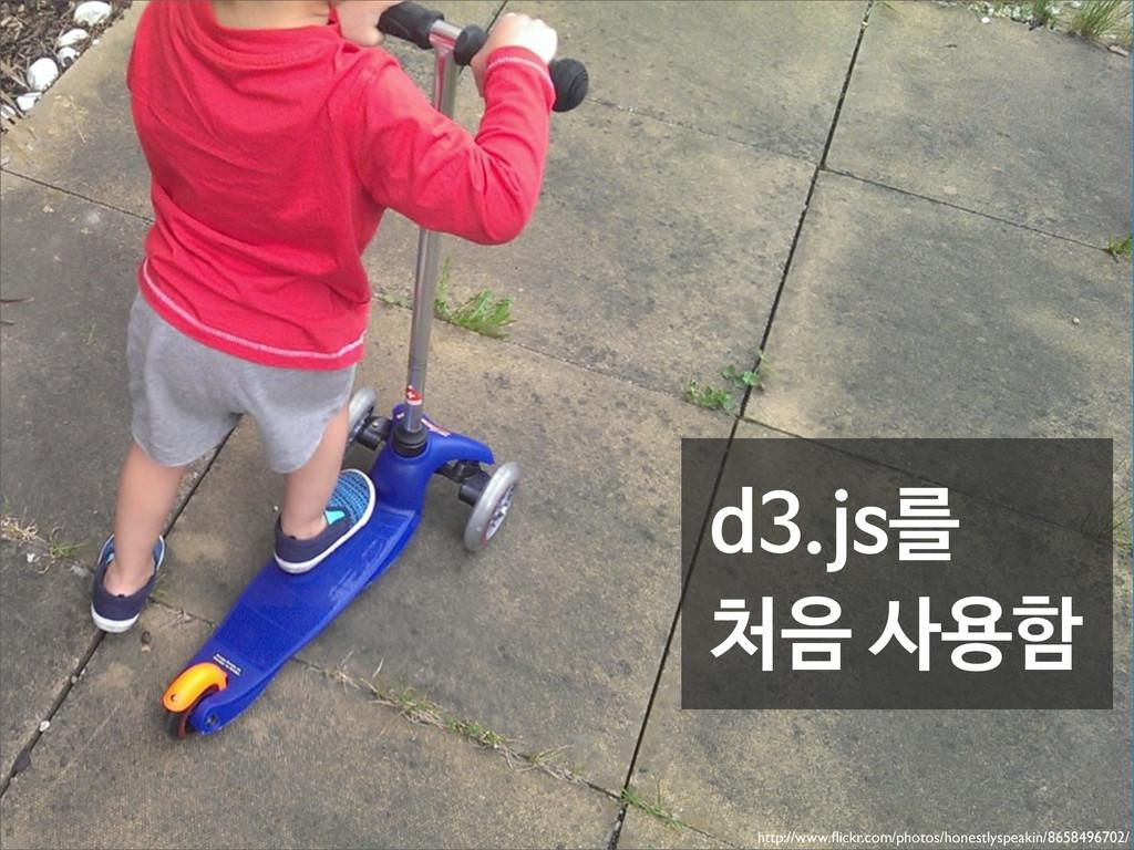 d3.js를 처음 사용함 http://www.flickr.com/photos/hones...
