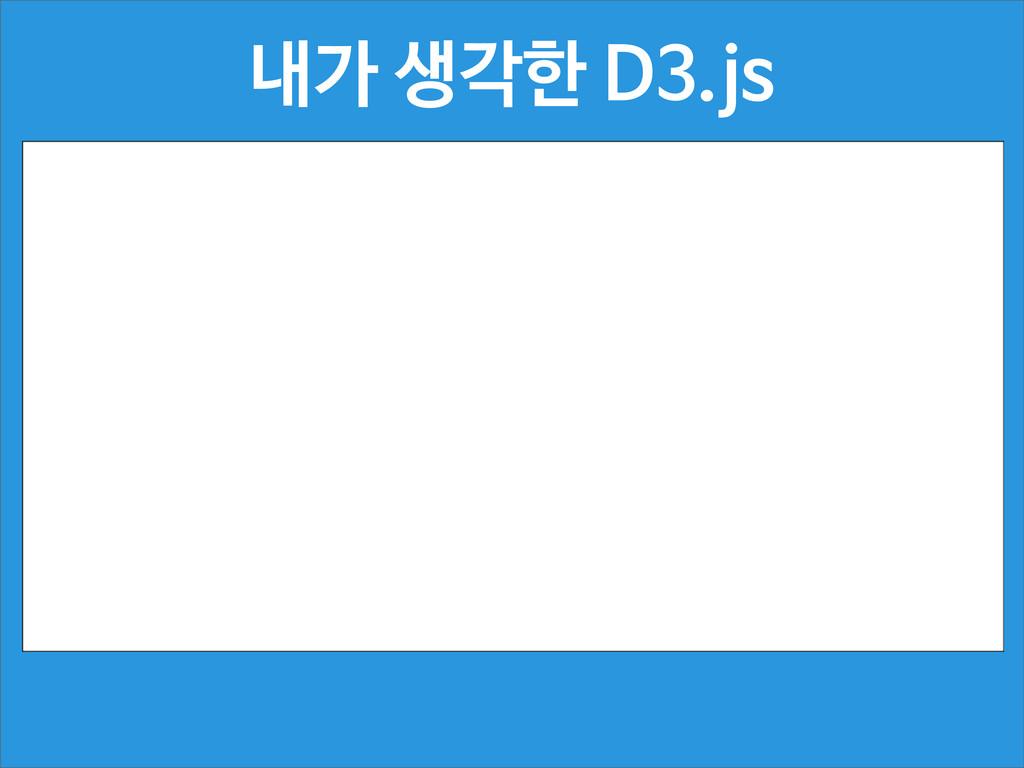 내가 생각한 D3.js