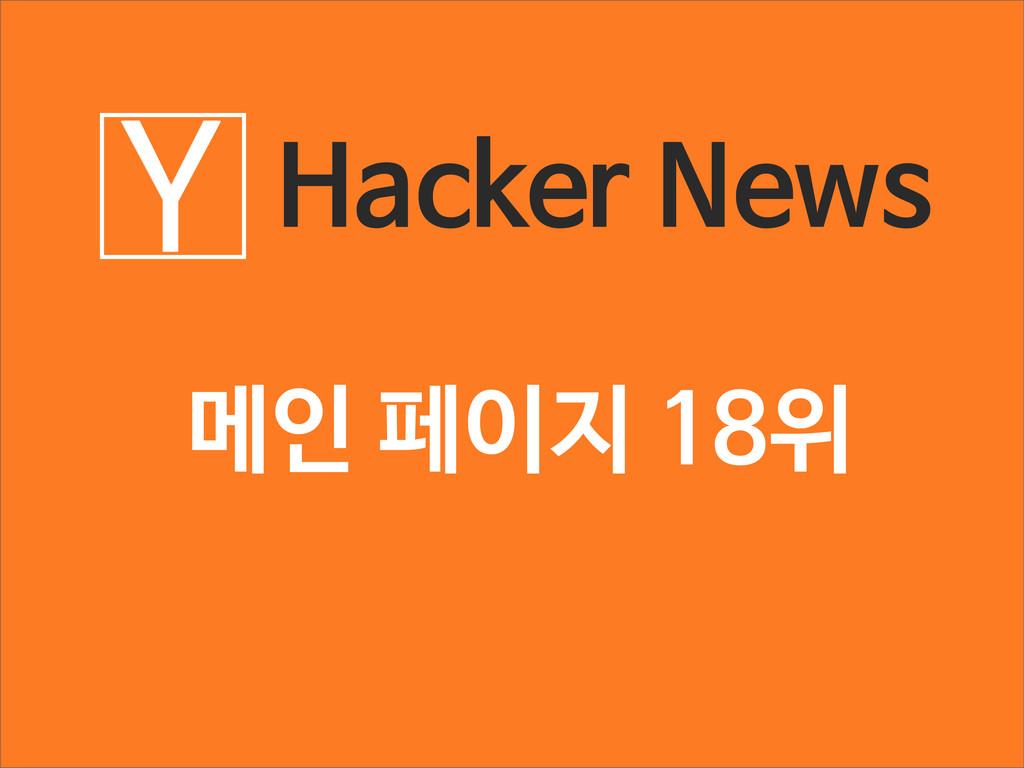 메인 페이지 18위 Hacker News