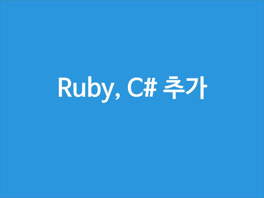 Ruby, C# 추가