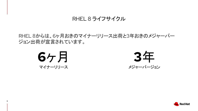 RHEL 8 ライフサイクル RHEL 8からは、6ヶ月おきのマイナーリリース出荷と3年おきの...
