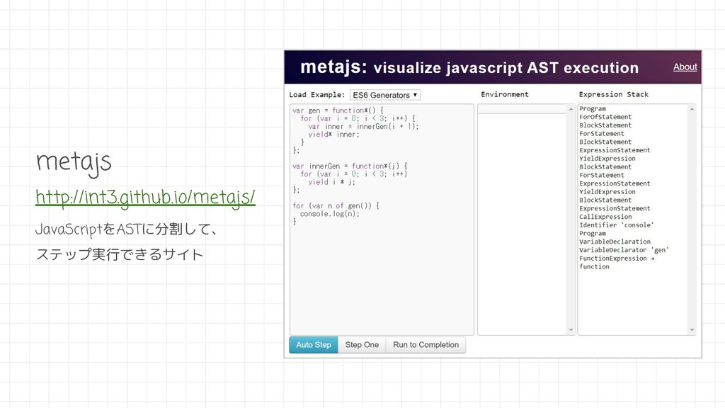 http://int3.github.io/metajs/ metajs JavaScript...