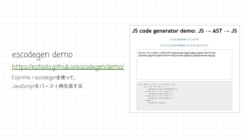 https://estools.github.io/escodegen/demo/ escod...