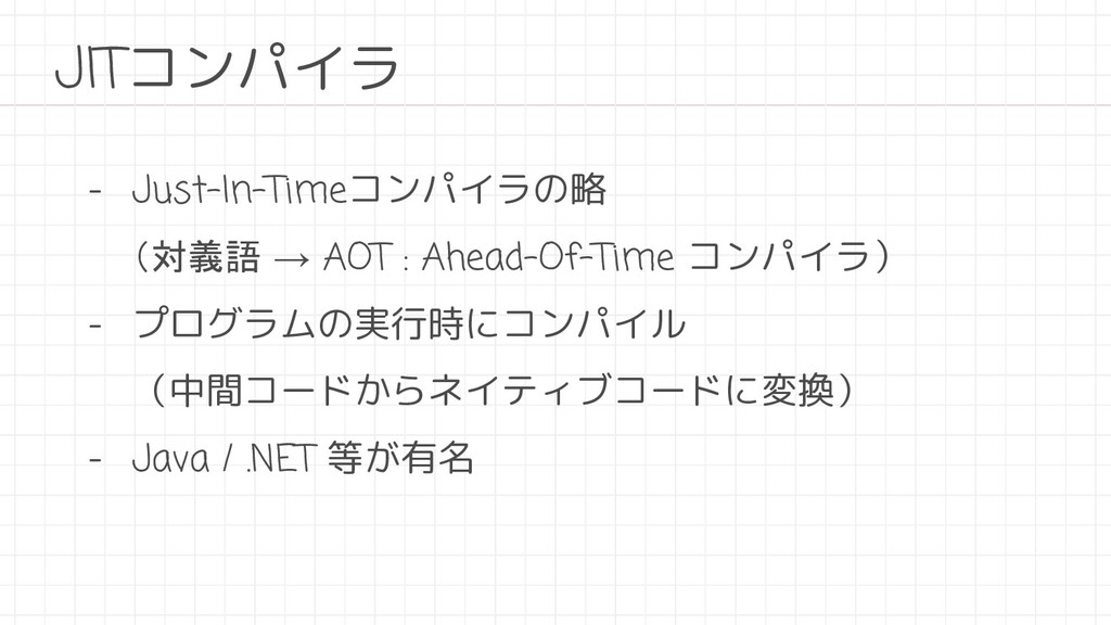 - Just-In-Timeコンパイラの略 (対義語 → AOT : Ahead-Of-Tim...