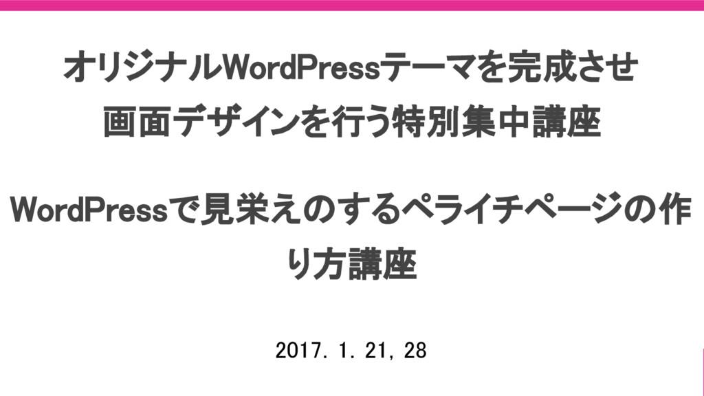 オリジナルWordPressテーマを完成させ 画面デザインを行う特別集中講座 2017.1.2...