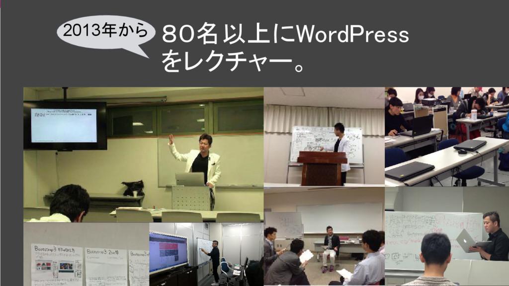 80名以上にWordPress をレクチャー。 2013年から