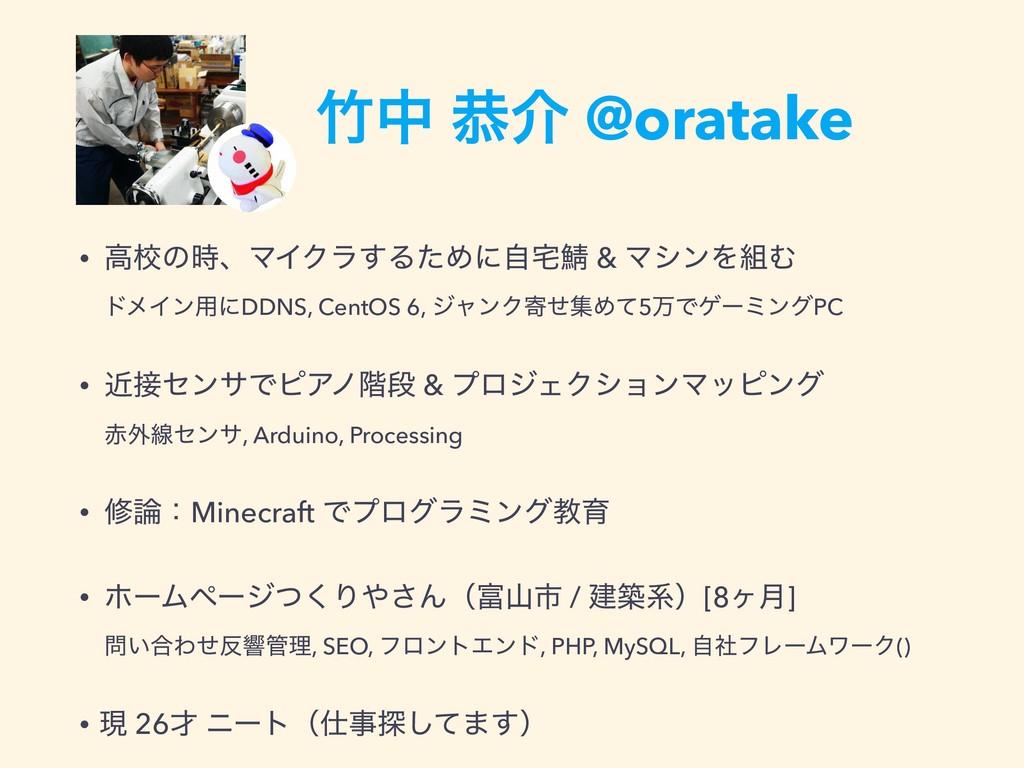 த ګհ @oratake • ߴߍͷɺϚΠΫϥ͢ΔͨΊʹࣗḉ & ϚγϯΛΉ υϝ...