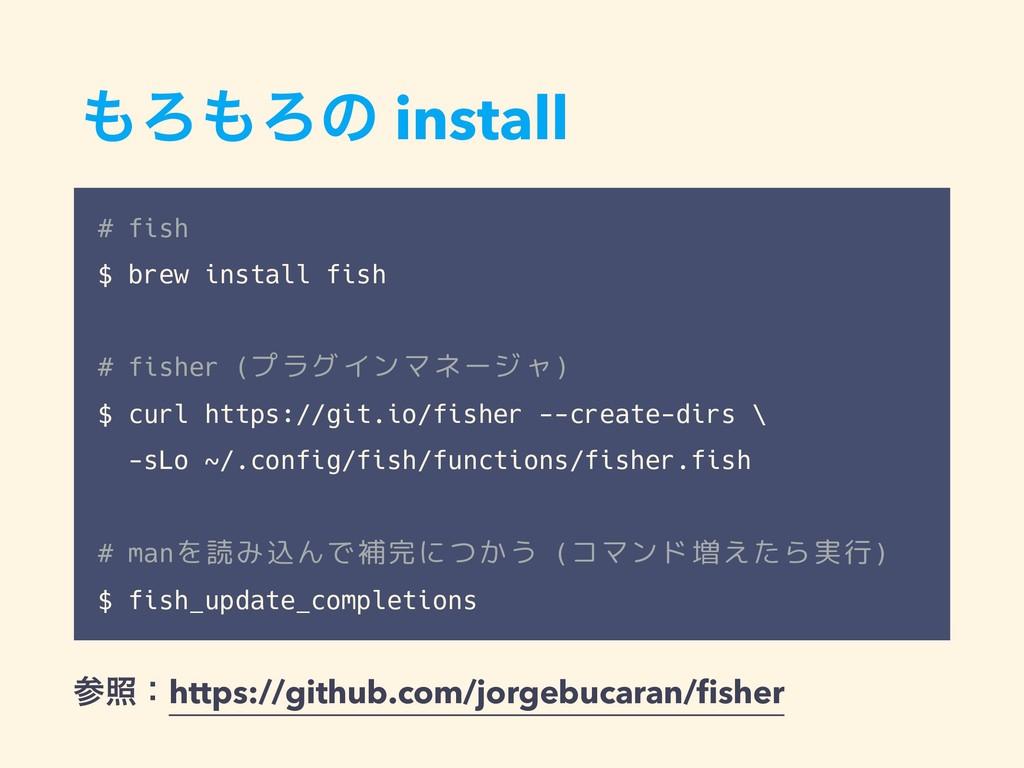 ΖΖͷ install # fish $ brew install fish # fish...