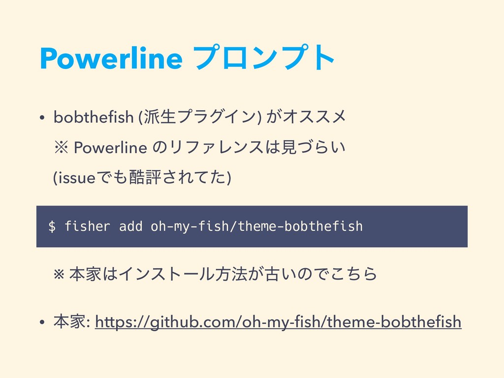 Powerline ϓϩϯϓτ • bobthefish (ੜϓϥάΠϯ) ͕Φεεϝ ˞ ...