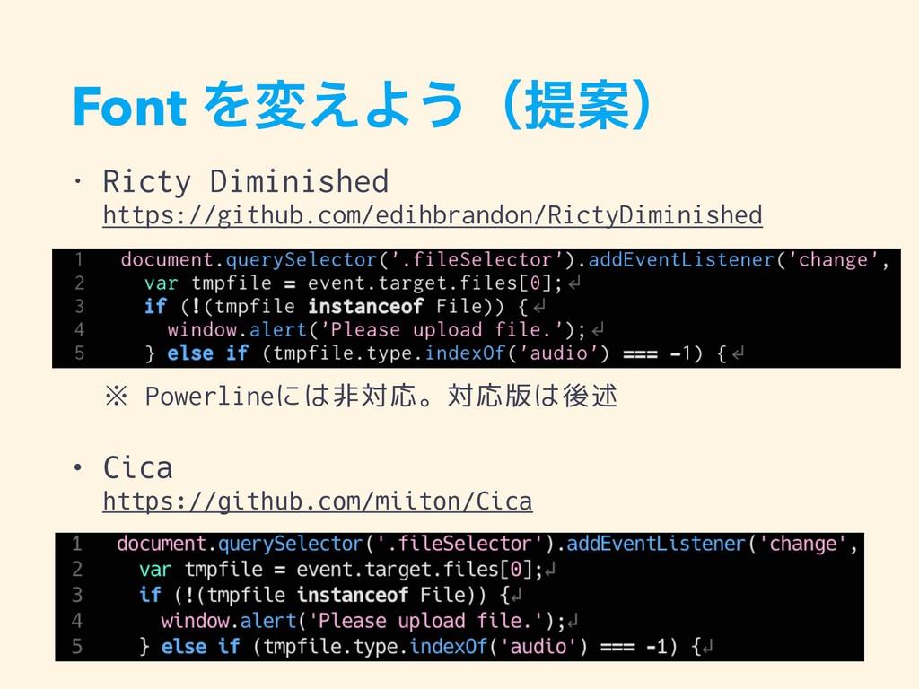 Font Λม͑Α͏ʢఏҊʣ • Ricty Diminished https://gith...