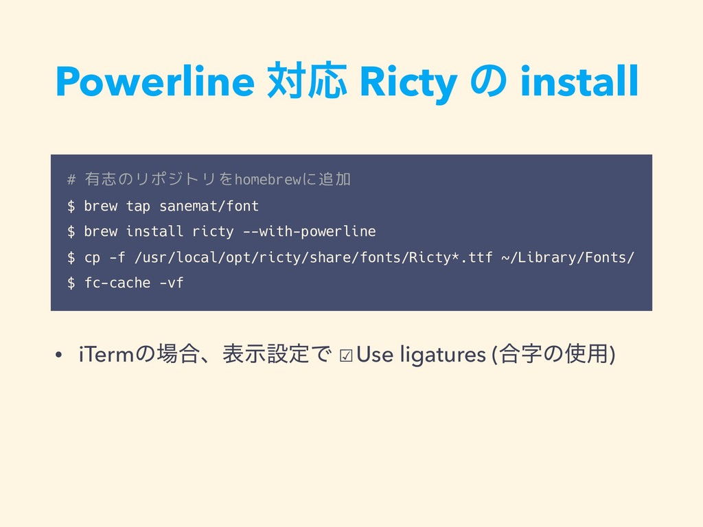 Powerline ରԠ Ricty ͷ install # 有志のリポジトリをhomebre...