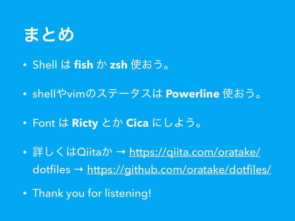 ·ͱΊ • Shell  fish ͔ zsh ͓͏ɻ • shellvimͷεςʔλε...