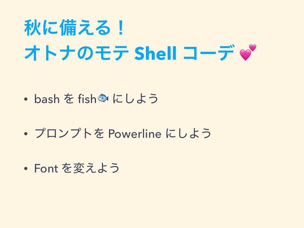 ळʹඋ͑Δʂ ΦτφͷϞς Shell ίʔσ  • bash Λ fish ʹ͠Α͏ • ϓϩ...