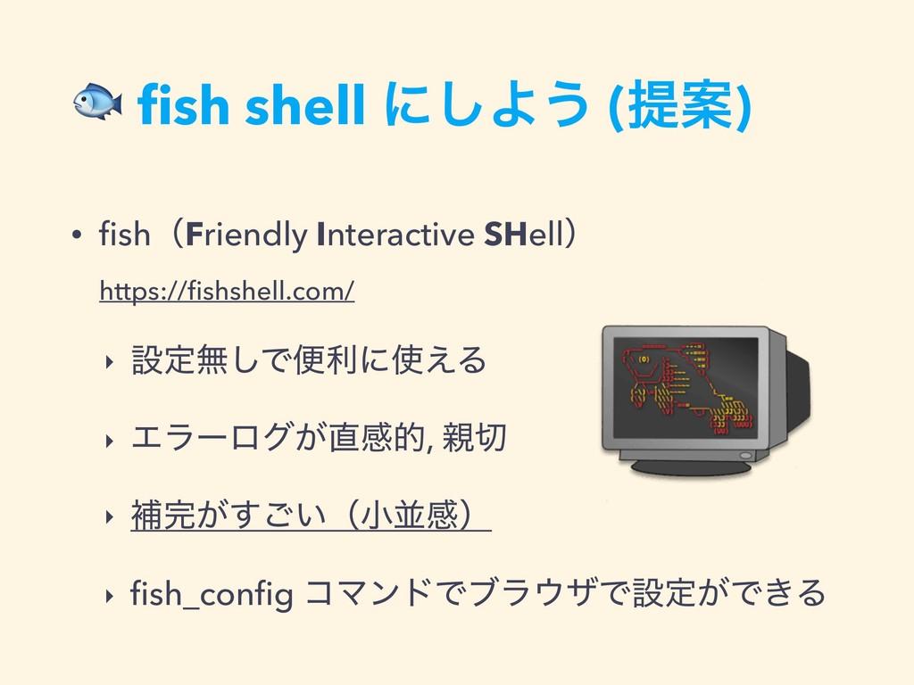 fish shell ʹ͠Α͏ (ఏҊ) • fishʢFriendly Interactive...