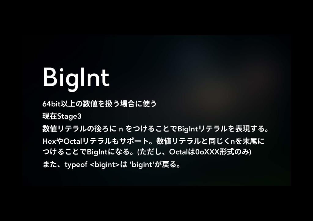 BigInt 64bit⟃♳ך侧⦼䪔ֲ㜥さח⢪ֲ 植㖈Stage3 侧⦼ٔذٕٓך䖓ח ...