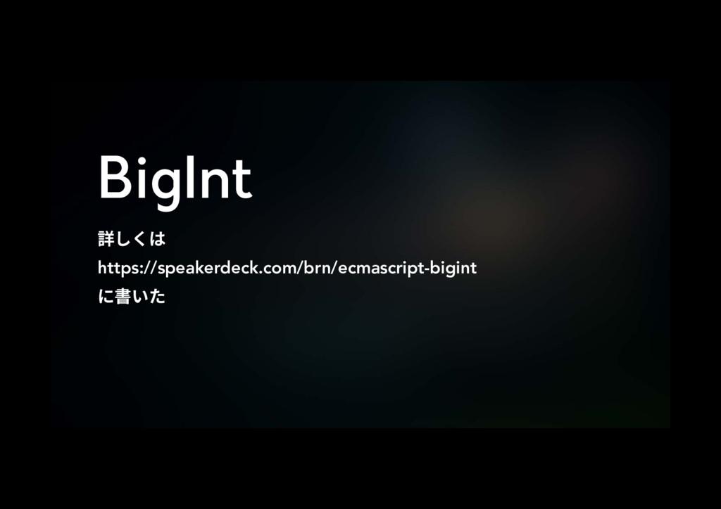 BigInt 鑫׃ֻכ https://speakerdeck.com/brn/ecmasc...