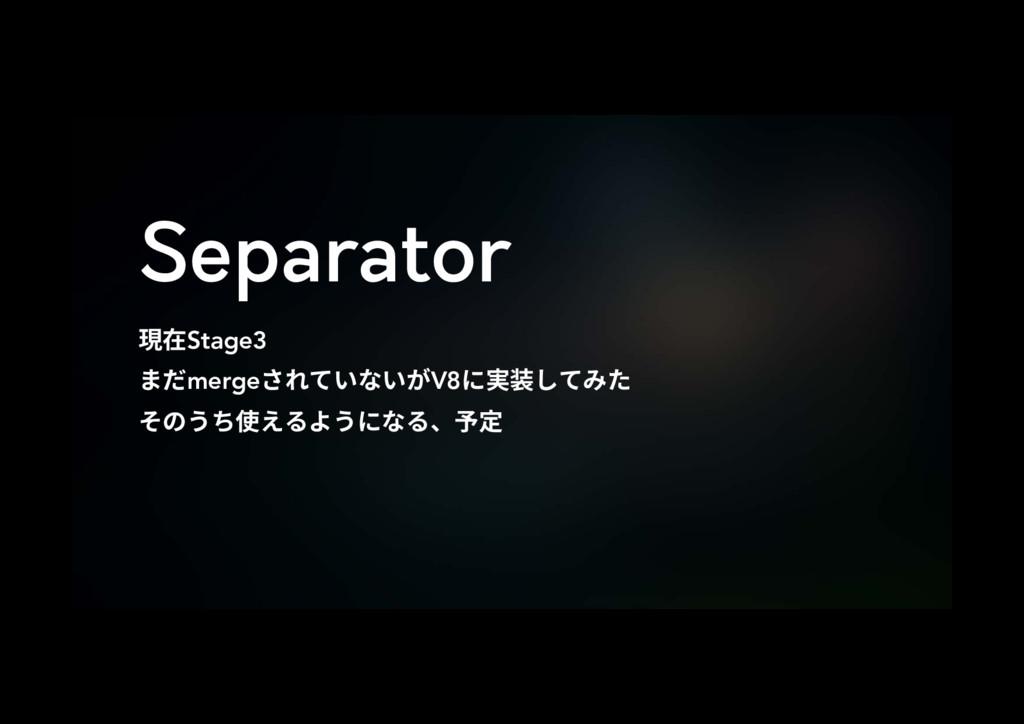 Separator 植㖈Stage3 תmergeׁגְזְָV8ח㹋鄲׃ג ךֲ...