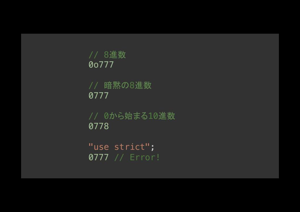 // 8進数! 0o777! ! // 暗黙の8進数 0777! ! // 0から始まる10進...