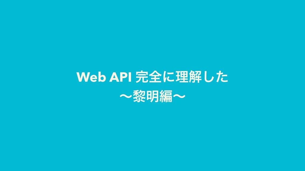 Web API શʹཧղͨ͠ ʙᴈ໌ฤʙ