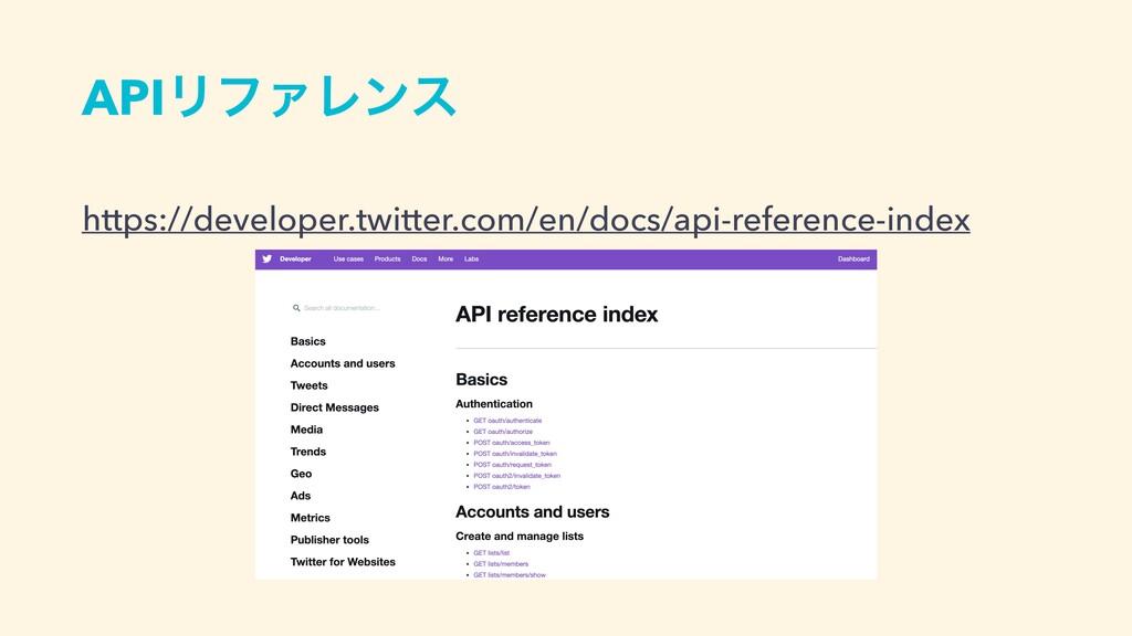 APIϦϑΝϨϯε https://developer.twitter.com/en/docs...
