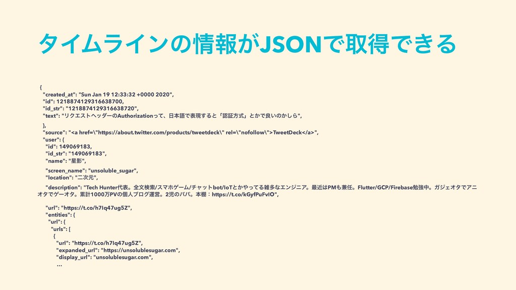 """λΠϜϥΠϯͷใ͕JSONͰऔಘͰ͖Δ { """"created_at"""": """"Sun Jan 1..."""