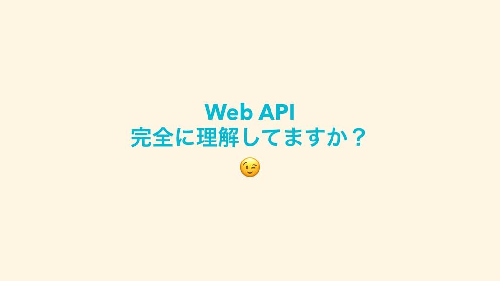 Web API શʹཧղͯ͠·͔͢ʁ