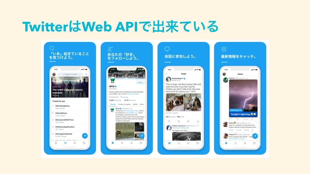 TwitterWeb APIͰग़དྷ͍ͯΔ