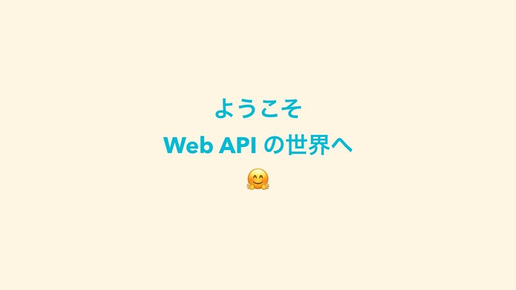Α͏ͦ͜ Web API ͷੈք