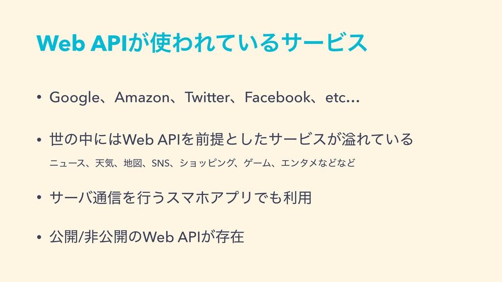 Web API͕ΘΕ͍ͯΔαʔϏε • GoogleɺAmazonɺTwitterɺFace...