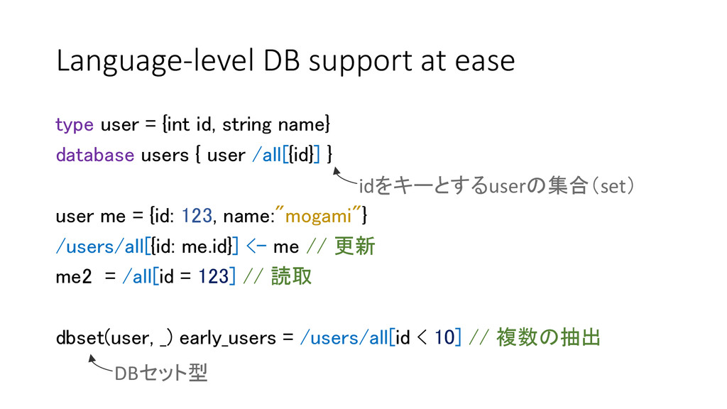 Language-level DB support at ease type user = {...