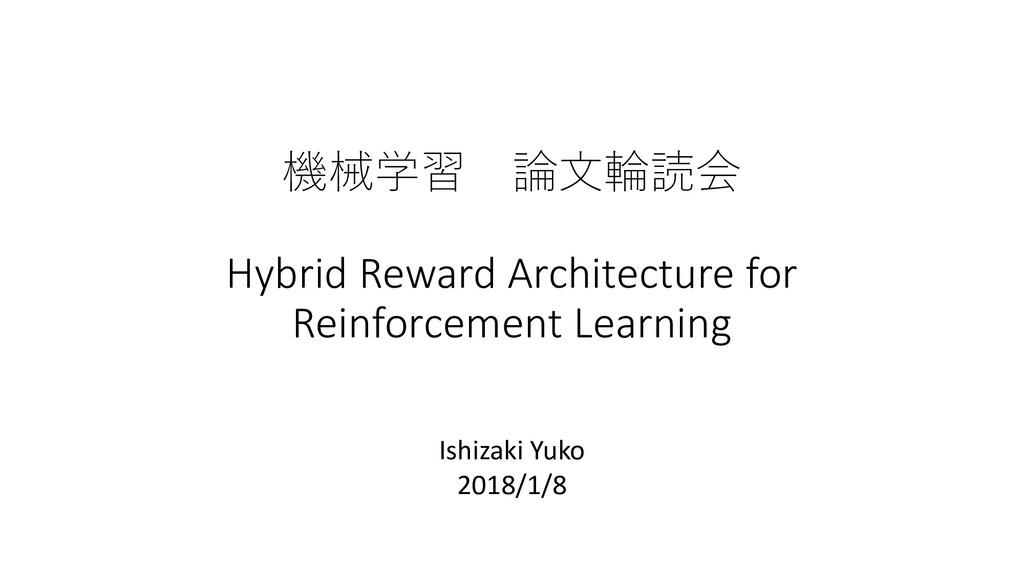 機械学習 論文輪読会 Hybrid Reward Architecture for Reinf...