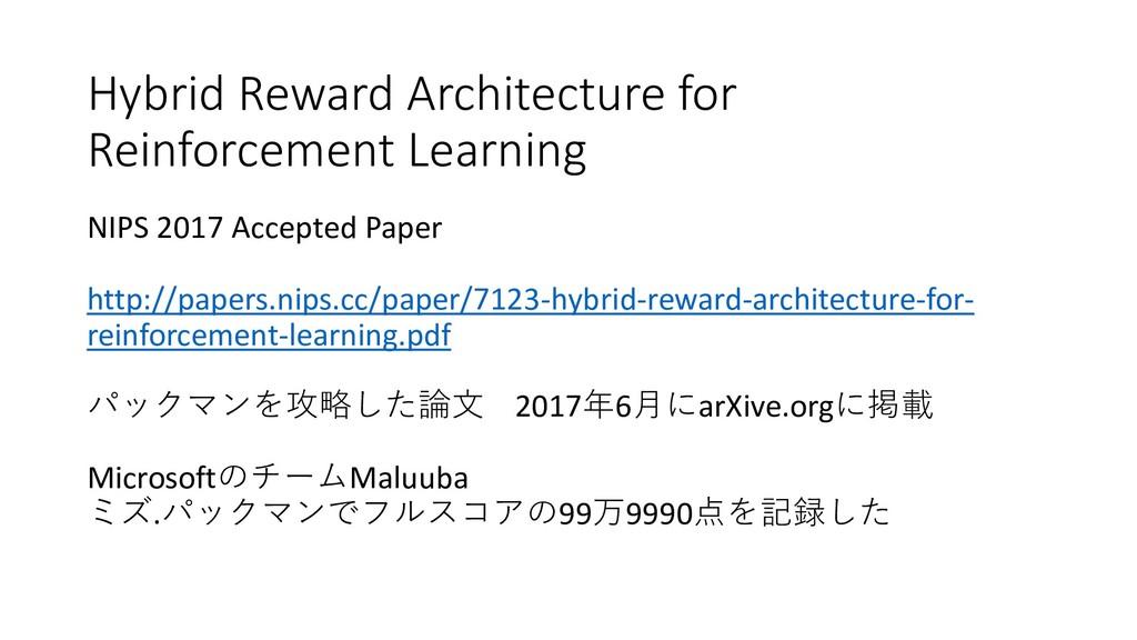 Hybrid Reward Architecture for Reinforcement Le...