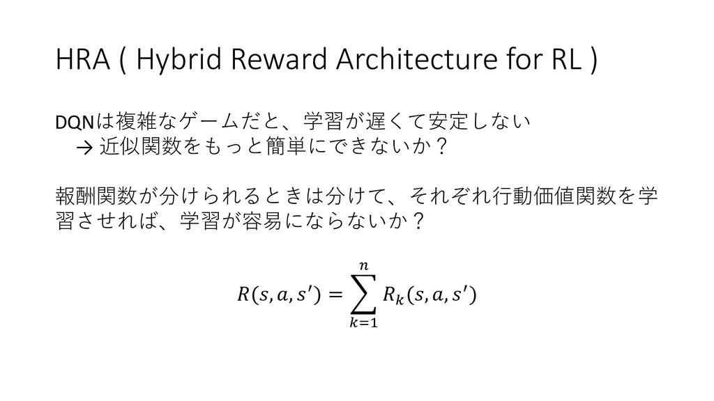 HRA ( Hybrid Reward Architecture for RL ) DQNは複...