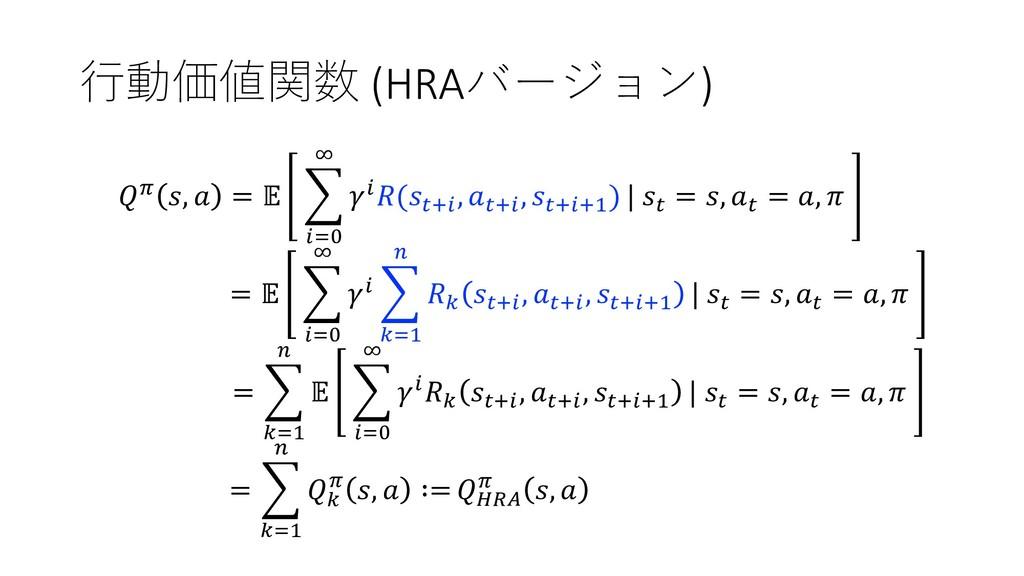 行動価値関数 (HRAバージョン)  ,  =   =0 ∞ (+ , + , ++1 ) ...